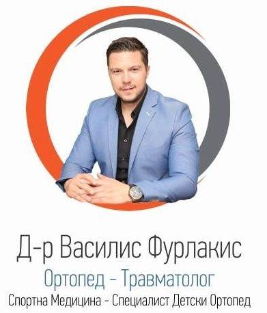 Д-р Василис Фурлакис